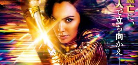 Nouvelle affiche pour Wonder Woman 1984 à l'international