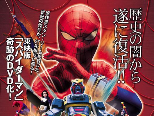 Spider-Man (Tokusatsu)